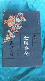《金陵春梦》第八集:大江东去