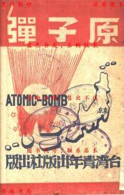 原子弹-台湾青年出版社-民国台湾青年出版社刊本(复印本)