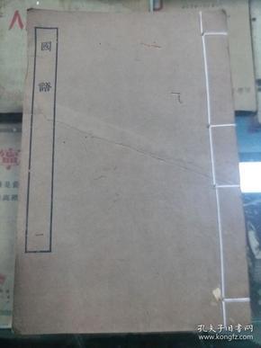 国语   上海商务印书馆民国八年据明金季李刊本景印
