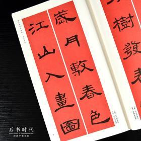 春联挥毫说明曹全碑集字字体上海春联出版社必备的书画v春联图片
