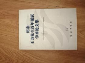 纪念王力先生百年诞辰学术论文集