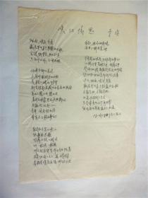 B0690老诗人李瑛1984年代表作手迹1页