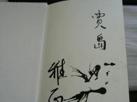 中华古导引学    硬精装   签名本  看图