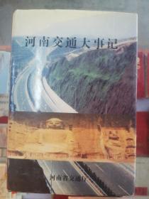 河南省交通大事记(古代——2000年)