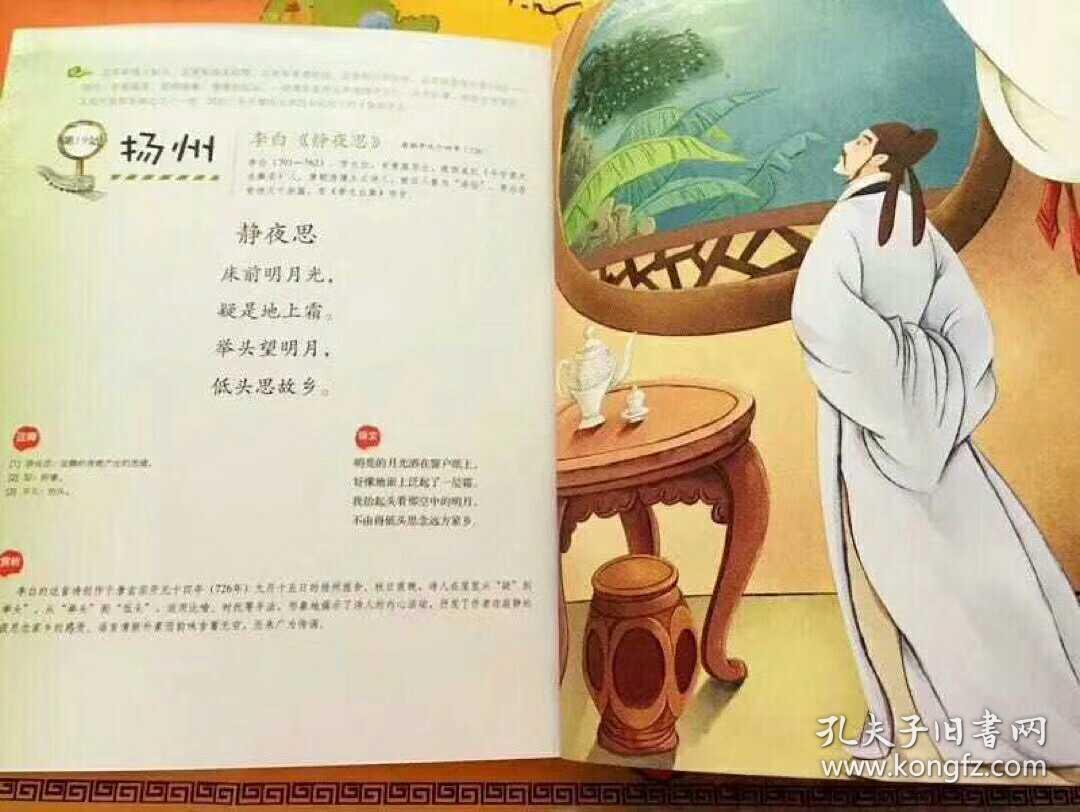 讲师孩子6-12岁小学生课外阅读儿童读给教程的古诗词鉴赏美容书籍书籍赏析ppt图片