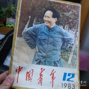 中国青年   1983.12