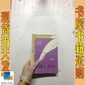 语文知识     1995   1 -6 8 9 10 11  10本合售