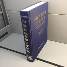 中国有色金属工业年鉴2013 【精装、品好】【一版一印 9品-95品+++ 正版现货 自然旧 实图拍摄 看图下单】