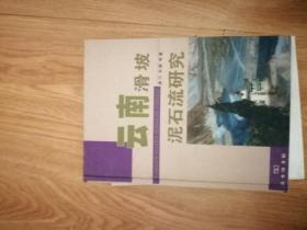云南滑坡泥石流研究