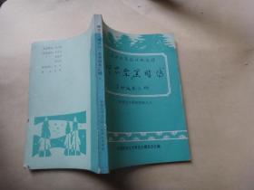 2:汉族长编创世纪史诗 神农架黑暗传 多种版本汇编 民间文学资料汇编之六