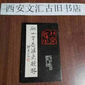 签名本:【骊山古迹胜景旅游 印谱 庞任隆 篆刻