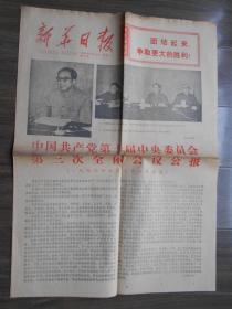 1977年7月23日【新华日报】共产党第十届中央委员会。4开4版
