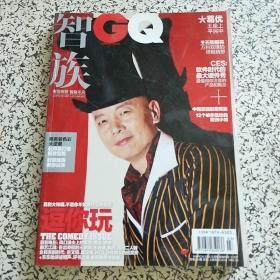 智族GQ 2013年3月号