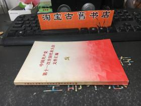 中国共产党第十一次全国代表大会文件汇编*