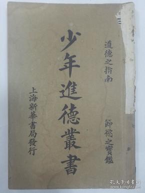 佛教丛书 孔网孤本《少年进德丛书》1923年版