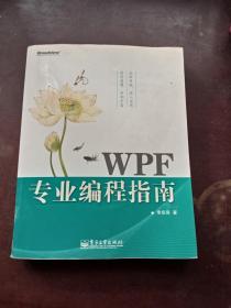 WPF专业编程指南