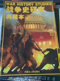 战争史研究(典藏本 下册)