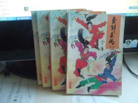 玉劍花魂(1-4冊全)