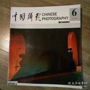 中国摄影2004/6