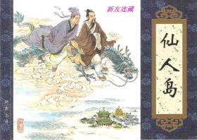 仙人岛·50开软精装·《聊斋志异》收藏本(上)·散本·一版一印