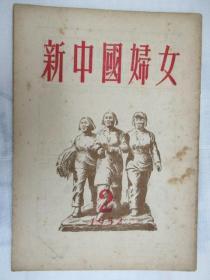 新中国妇女 1952.2