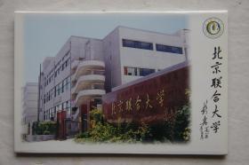 北京联合大学明信片