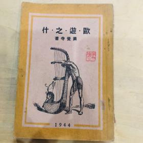 欧游之什 民国三十三年版(1—2000册)