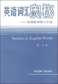 英语词汇的奥秘