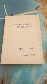 技术革新の经济分析- 战前期制造业の场合-作者 签名本 签赠本 日文
