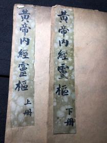 《皇帝内经灵枢》清代木刻版上下册12卷全 品好 孔网孤本
