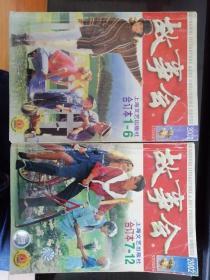 故事会2002年1-6 7-12合订本两册