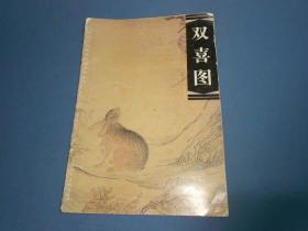 双喜图-中国古典绘画技法赏析系列-8开一版一印