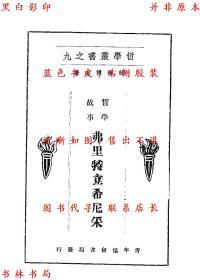 弗里特立希尼采-杜伦博士著-哲学丛书-民国青年协会书局刊本(复印本)