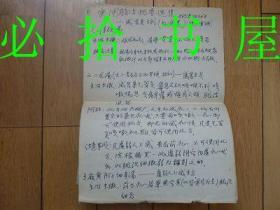 手抄:实用验方扼要选集   1965年7月26日抄共21页