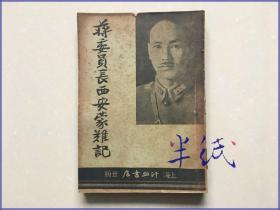 刘百川 蒋委员长西安蒙难记 1937年初版