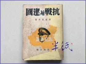 蒋介石 抗战与建国 1939年初版