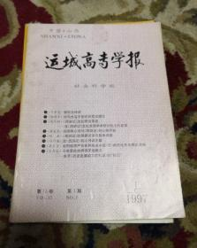 运城高专学报社科版第15卷第1期1997-1阎凤梧西游记文化研究简述