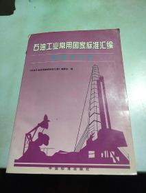 石油工业常用国家标准汇编.勘探与开发