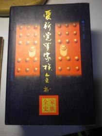 爱新觉罗家族全书1--家族全史