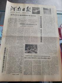 【报纸】河南日报 1978年8月7日【我省沿黄各地积极做好防汛准备】【张完集公社因地制宜大搞农田基本建设】