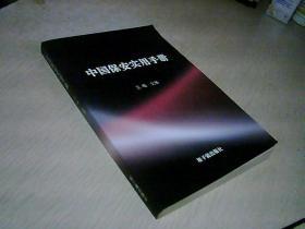 中国保安实用手册