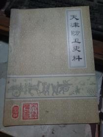 天津防卫史料