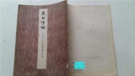 隶书字帖:大庆工人阶级的豪言壮语 本社编 上海书画出版社 16开