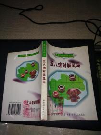 现代象棋布局丛书:五八炮对屏风马(1999年一版2印)