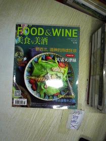 美食与美酒  2014 5