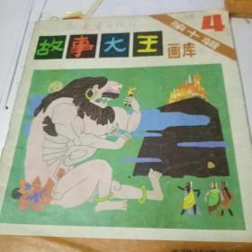 故事大王画库-------第十辑4 希腊神话故事