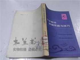 老教辅 中学数学解题思路与技巧 何履端 等 福建科学技术出版社 1987年3月 32开平装