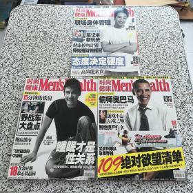 时尚健康2008年第9.10.12期(3本合售)