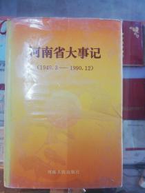 河南省大事记(1949.3---1990.12 )平原省大事记(1949.8---1952.11)