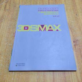 计算机辅助设计3DMAX